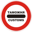 Дорожный знак 3.17.1 «Таможня»