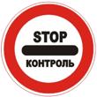 Дорожный знак 3.17.3 «Контроль»