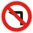 Дорожный знак 3.18.2 «Поворот налево запрещен»