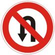 Дорожный знак 3.19 «Разворот запрещен»