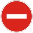 Дорожный знак 3.1 «Въезд запрещен»