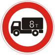 Дорожный знак 3.4 «Движение грузовых автомобилей запрещено»